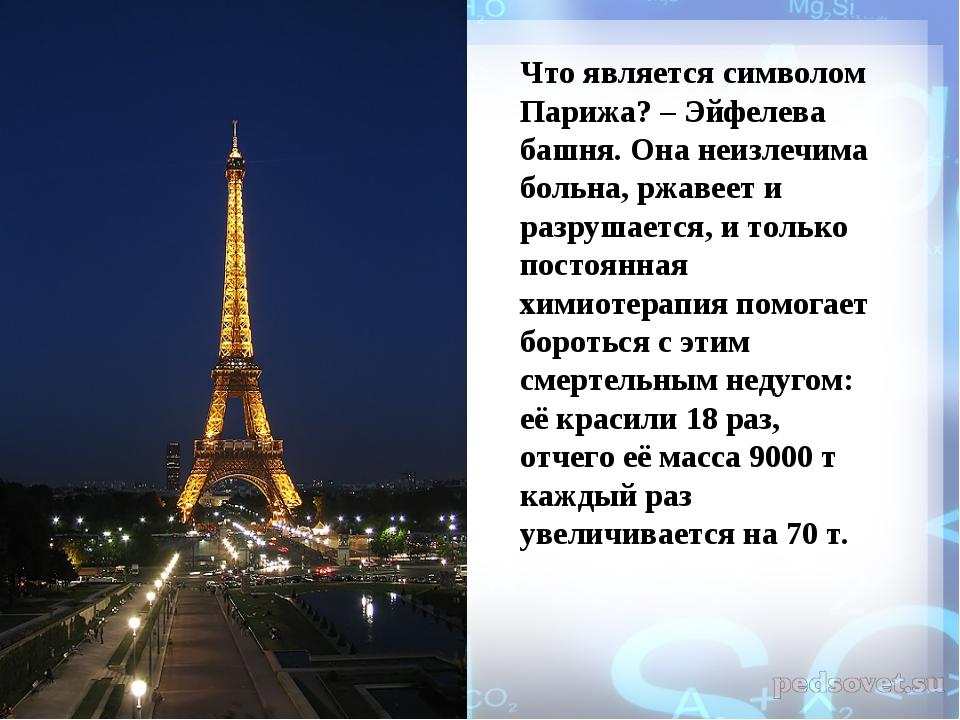 Что является символом Парижа? – Эйфелева башня. Она неизлечима больна, ржавее...