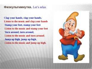 Физкультминутка. Let's relax Clap your hands, clap your hands, Listen to the