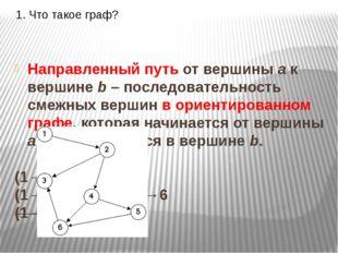 1. Что такое граф? Направленный путь от вершины a к вершине b – последователь