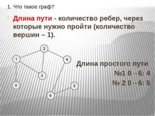 1. Что такое граф? Длина пути - количество ребер, через которые нужно пройти
