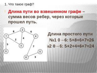 1. Что такое граф? Длина пути во взвешенном графе – сумма весов ребер, через