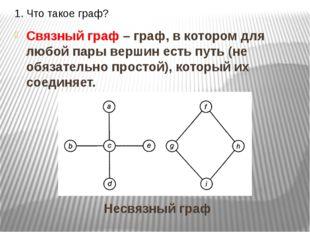 1. Что такое граф? Связный граф – граф, в котором для любой пары вершин есть