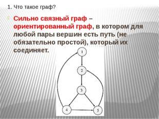 1. Что такое граф? Сильно связный граф – ориентированный граф, в котором для