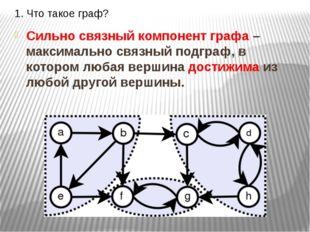 1. Что такое граф? Сильно связный компонент графа – максимально связный подгр