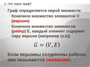 1. Что такое граф? Граф определяется парой множеств: Конечное множество элеме