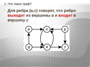 1. Что такое граф? Для ребра (a,c) говорят, что ребро выходит из вершины a и
