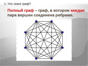 1. Что такое граф? Полный граф – граф, в котором каждая пара вершин соединена