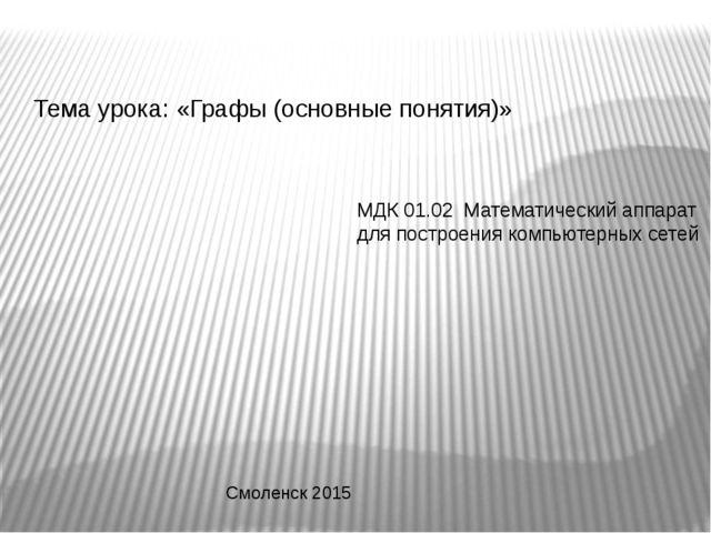 Тема урока: «Графы (основные понятия)» МДК 01.02 Математический аппарат для п...