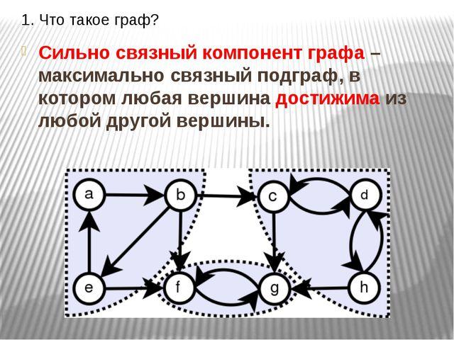 1. Что такое граф? Сильно связный компонент графа – максимально связный подгр...