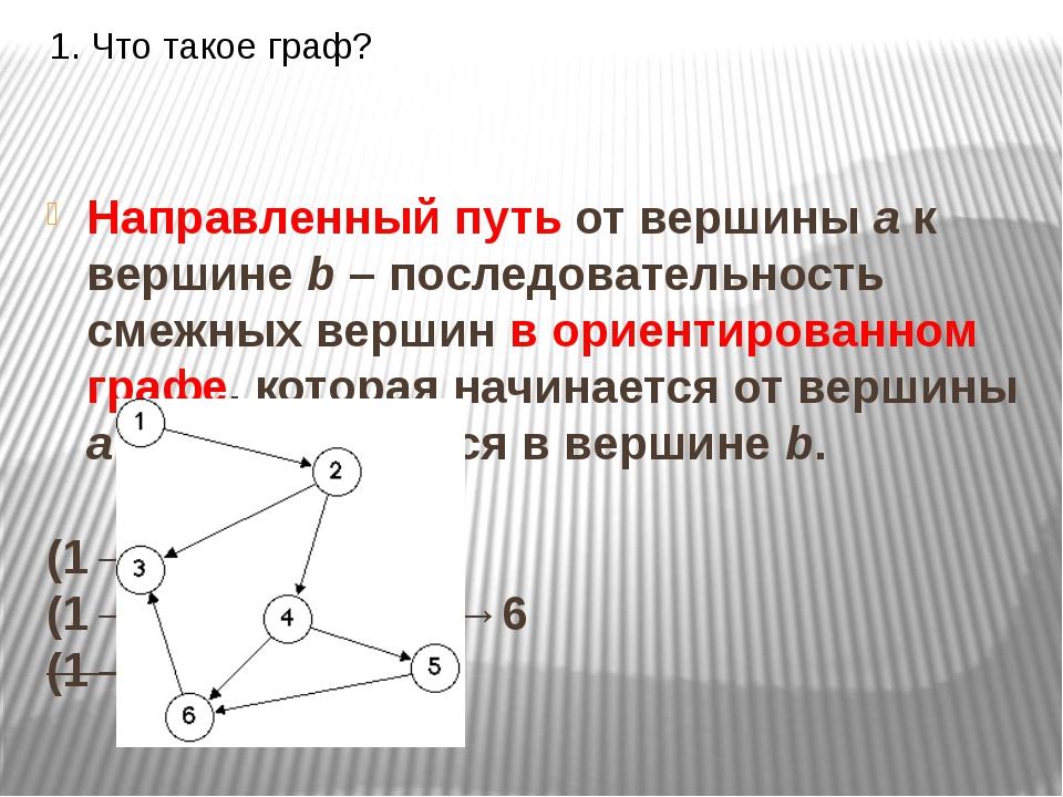 1. Что такое граф? Направленный путь от вершины a к вершине b – последователь...
