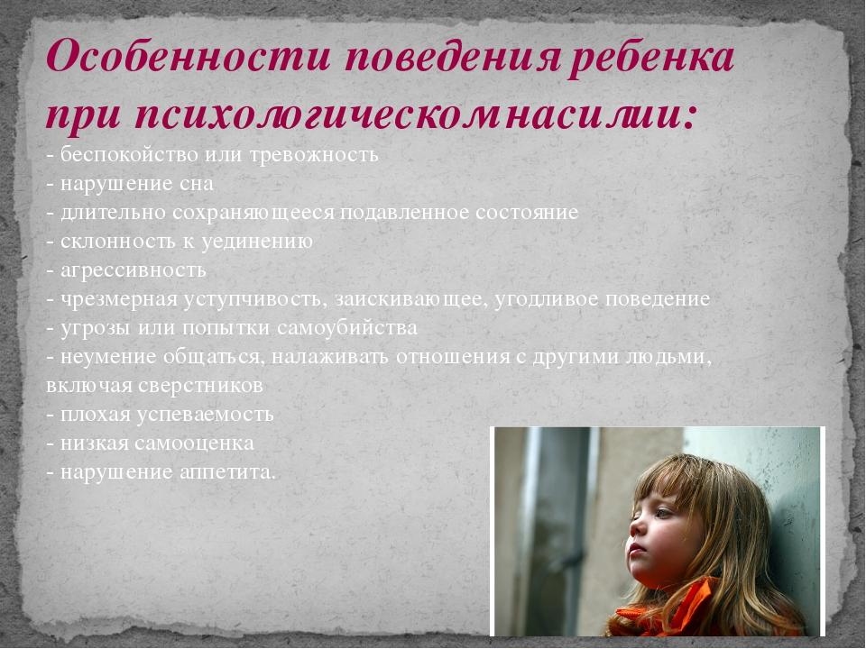 Особенности поведения ребенка при психологическом насилии: - беспокойство или...