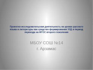 Проектно-исследовательская деятельность на уроках русского языка и литературы