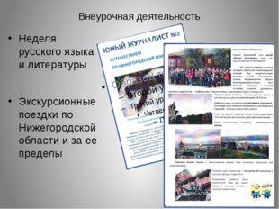 Внеурочная деятельность Неделя русского языка и литературы Экскурсионные поез