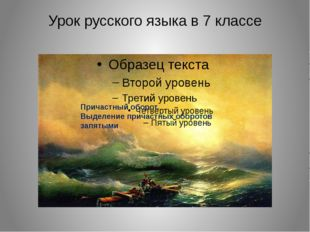 Урок русского языка в 7 классе Причастный оборот. Выделение причастных оборот