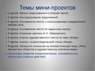 Темы мини-проектов 1 группа. Запись предложенного учителем текста. 2 группа.