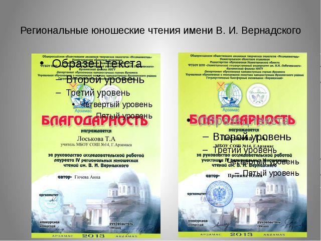 Региональные юношеские чтения имени В. И. Вернадского