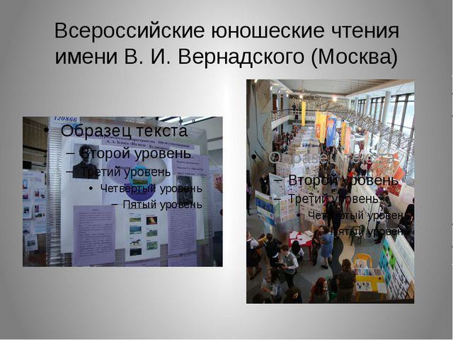 Всероссийские юношеские чтения имени В. И. Вернадского (Москва)