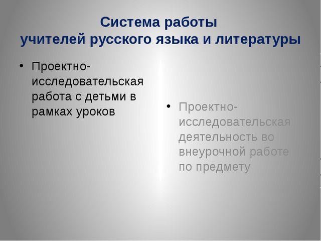 Система работы учителей русского языка и литературы Проектно-исследовательска...