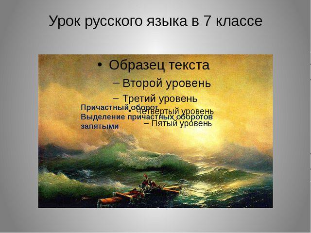 Урок русского языка в 7 классе Причастный оборот. Выделение причастных оборот...