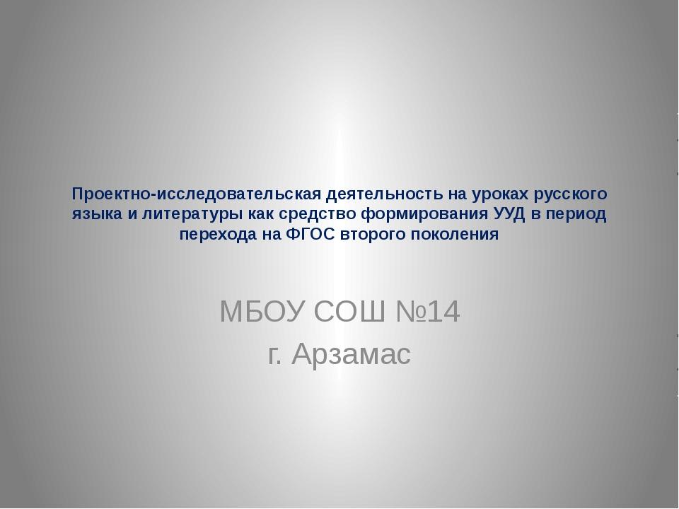 Проектно-исследовательская деятельность на уроках русского языка и литературы...