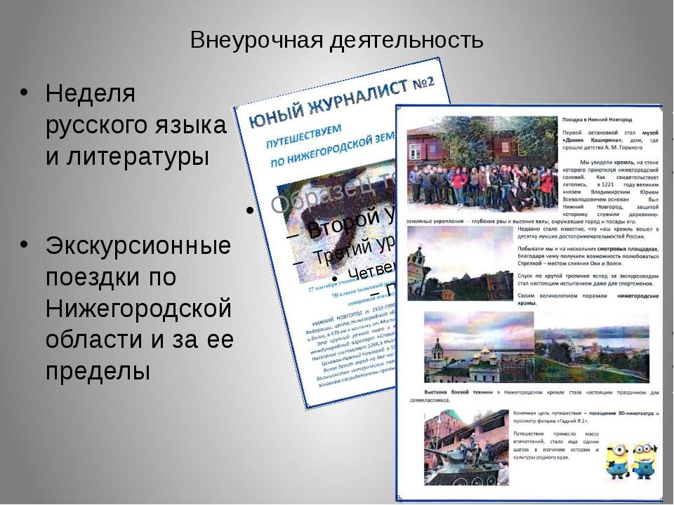 Внеурочная деятельность Неделя русского языка и литературы Экскурсионные поез...