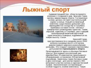 Лыжный спорт Администрацией Арх. области принято решение о создании в дер. Кр