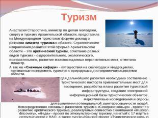 Туризм Анастасия Старостина, министр по делам молодежи, спорту и туризму Арха