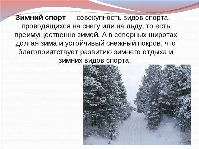 Зимний спорт— совокупность видов спорта, проводящихся на снегу или на льду,...
