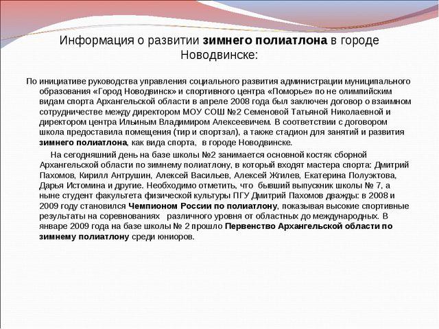 Информация о развитии зимнего полиатлона в городе Новодвинске: По инициативе...