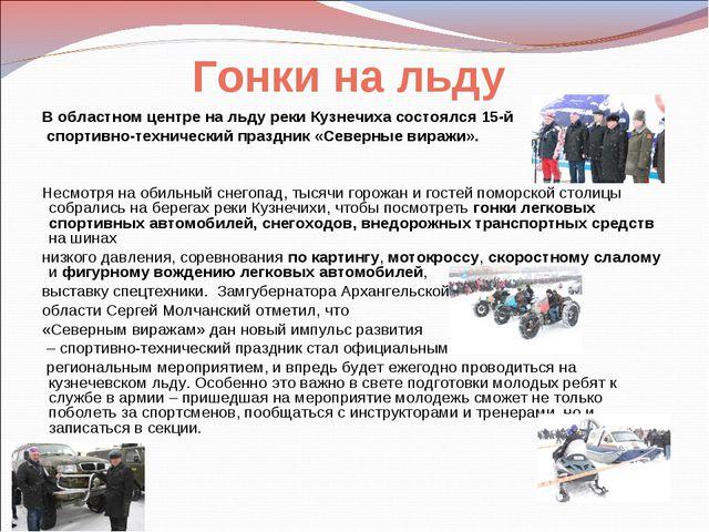 Гонки на льду В областном центре на льду реки Кузнечиха состоялся 15-й спорти...