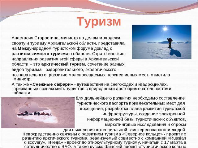 Туризм Анастасия Старостина, министр по делам молодежи, спорту и туризму Арха...