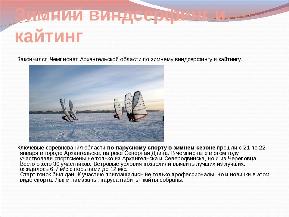 Зимний виндсерфинг и кайтинг Закончился Чемпионат Архангельской области по зи...