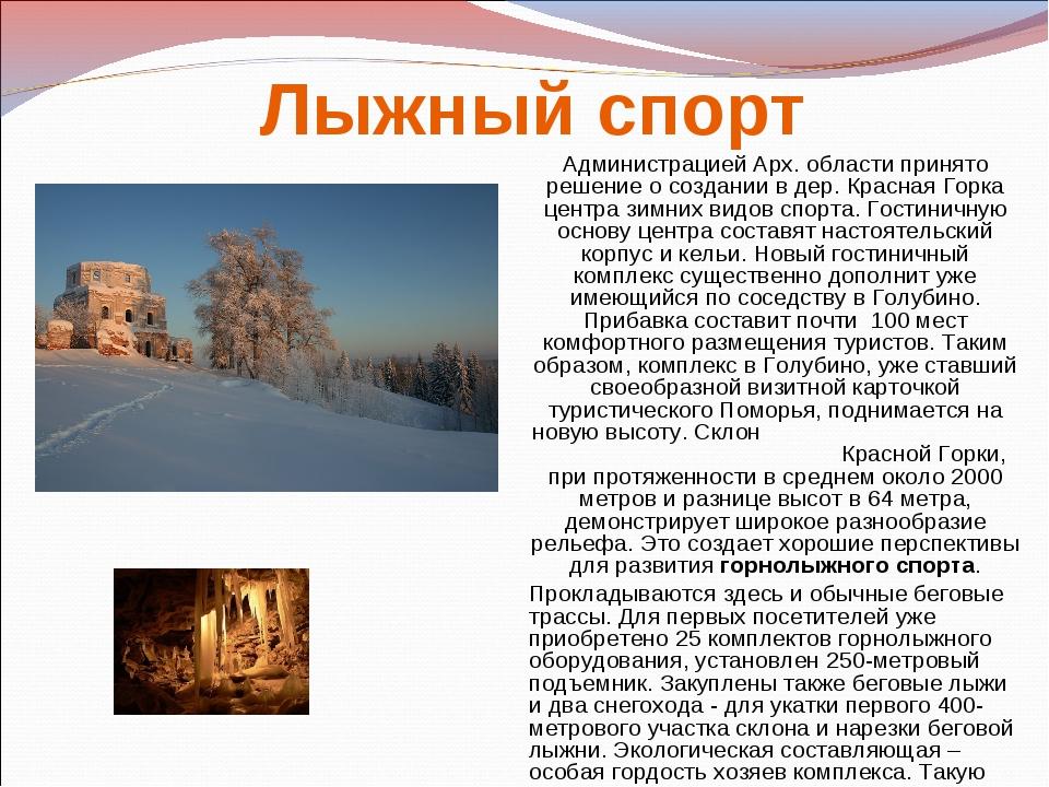 Лыжный спорт Администрацией Арх. области принято решение о создании в дер. Кр...