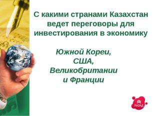 С какими странами Казахстан ведет переговоры для инвестирования в экономику Ю