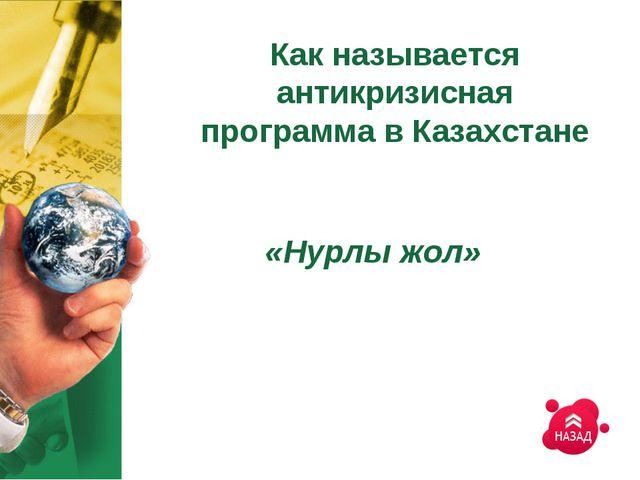 Как называется антикризисная программа в Казахстане «Нурлы жол»