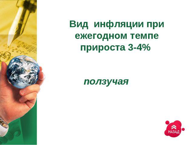 Вид инфляции при ежегодном темпе прироста 3-4% ползучая