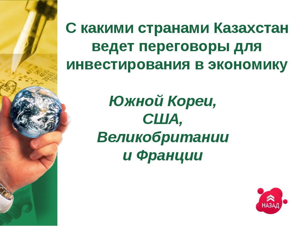 С какими странами Казахстан ведет переговоры для инвестирования в экономику Ю...