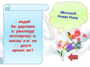 Power Point программасын іске қосу үшін: Пуск-Программы-Microsoft Office- Mic