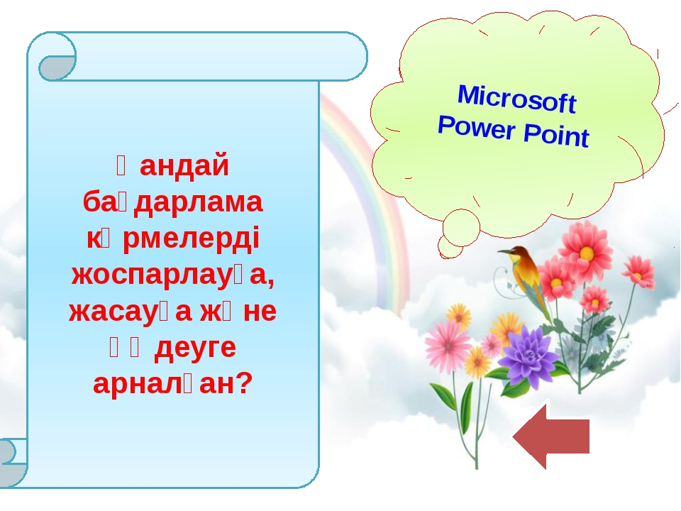 Power Point программасын іске қосу үшін: Пуск-Программы-Microsoft Office- Mic...