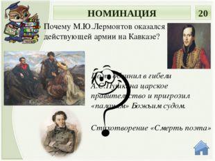 Нина Чавчавадзе Кто автор слов: «Ум и дела твои бессмертны в памяти русской…»