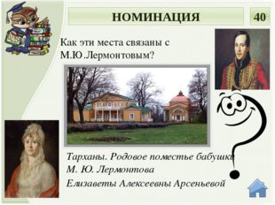 Композиция кольцевая. Чацкий приехал в дом Фамусова и уехал из дома Фамусова.