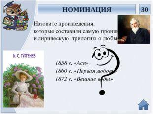 В течение 16 лет (1868 - 1884 г.) М.Е.Салтыков-Щедрин работал в «Отечественны