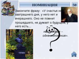 1. цензорному ведомству 2. Эзоповскою Закончите фразу М.Е.Салтыкова-Щедрина: