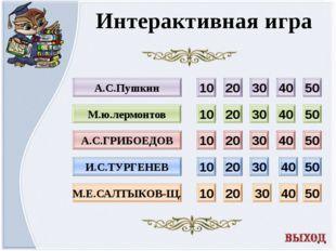 ЧТО СТАНЕТ ПОЛНЫМ НАКОНЕЦ. Граф Воронцов ПРОДОЛЖИТЕ ЭПИГРАММУ А.С.ПУШКИНА: ПО