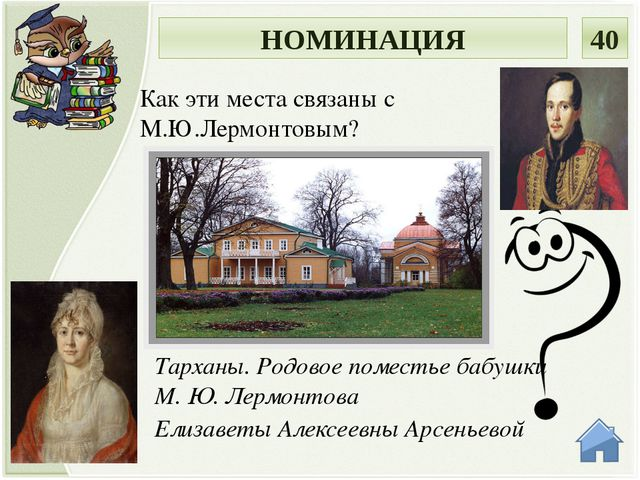 Композиция кольцевая. Чацкий приехал в дом Фамусова и уехал из дома Фамусова....