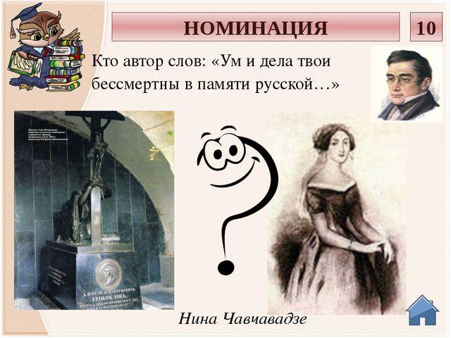 И.Гончаров в статье «Мильон терзаний» НОМИНАЦИЯ 50 Кто и где написал: «Чацкий...