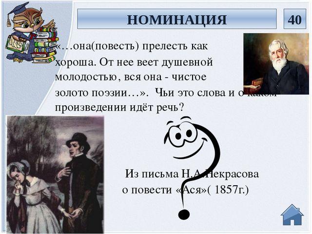 Сборник сказок для «детей изрядного возраста». «То, что г. Салтыков называет...
