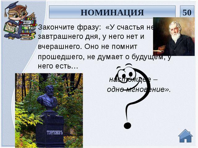 1. цензорному ведомству 2. Эзоповскою Закончите фразу М.Е.Салтыкова-Щедрина:...