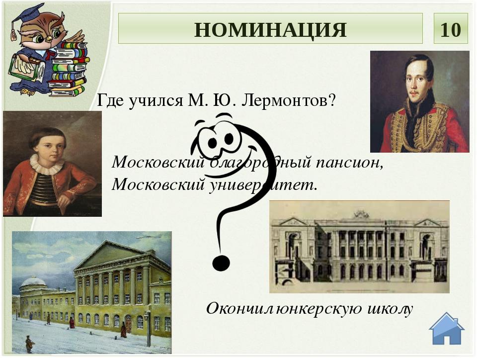 15 июля 1841 г. Поэт вновь был сослан на Кавказ. Погиб на дуэли, которая, по...