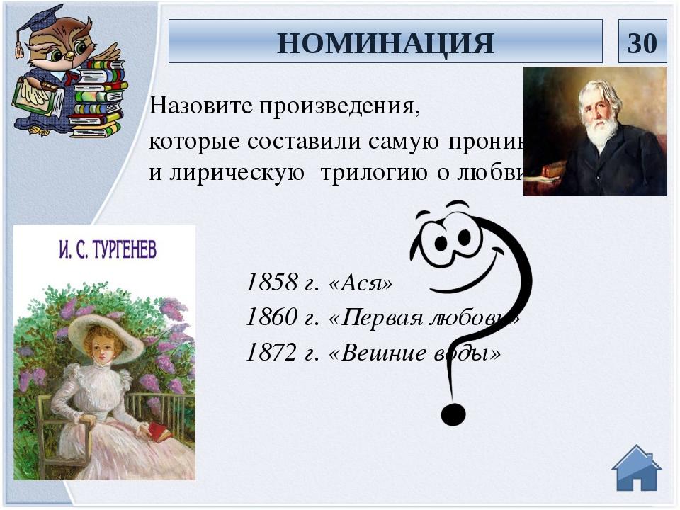 В течение 16 лет (1868 - 1884 г.) М.Е.Салтыков-Щедрин работал в «Отечественны...
